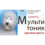 Расчет дозировки Мультитоник Аллерго для собак и кошек